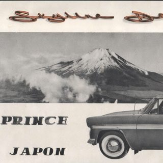 Before Driving One, Familiarize Yourself with the First Skyline