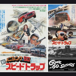 Drivers' Cinema: Gone in 60 Seconds (1974)