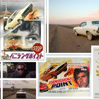Drivers' Cinema: Vanishing Point
